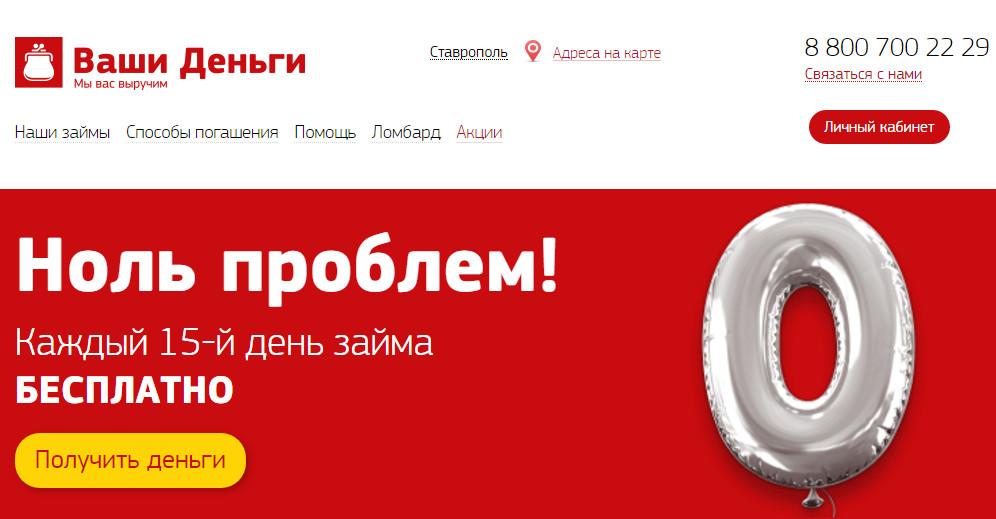 Компания деньги в руки официальный сайт