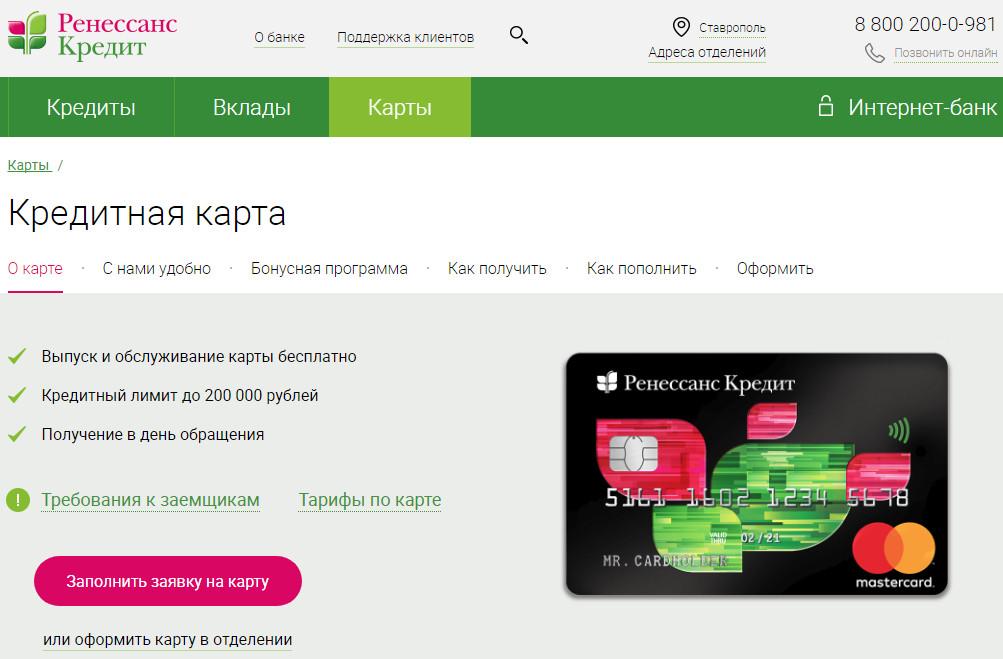 Онлайн заявка в ренессанс кредит взять кредит мой банк личный кабинет