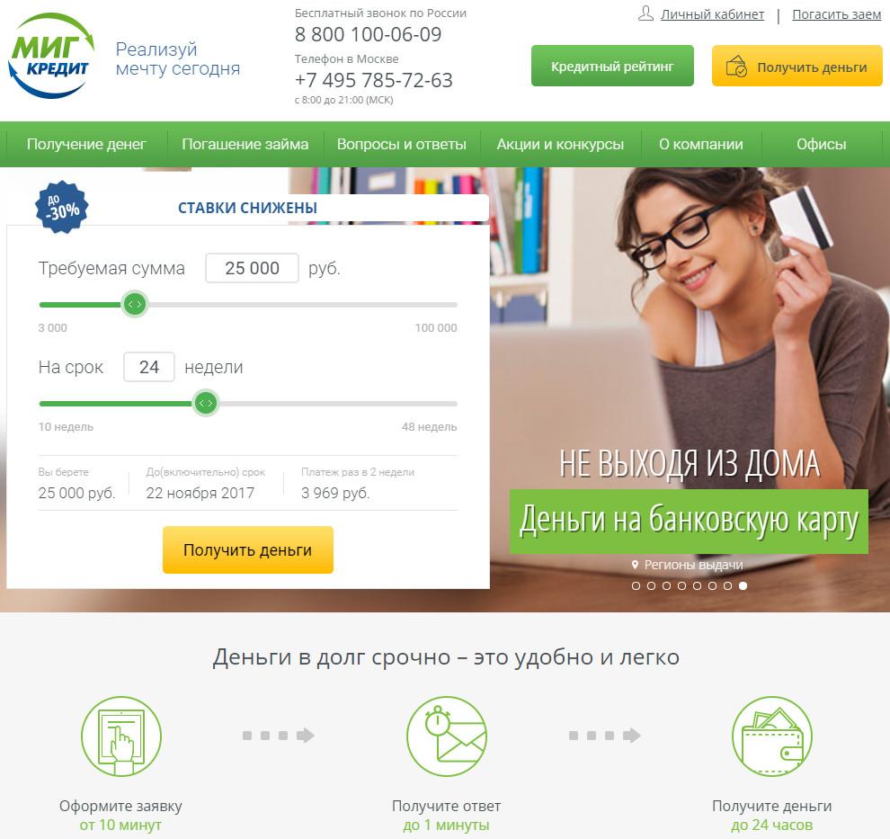 Взять кредит онлайн на карту с 18 лет