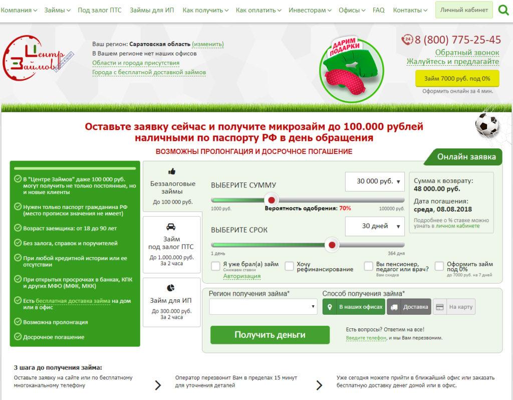 контакт кредит займ официальный сайт