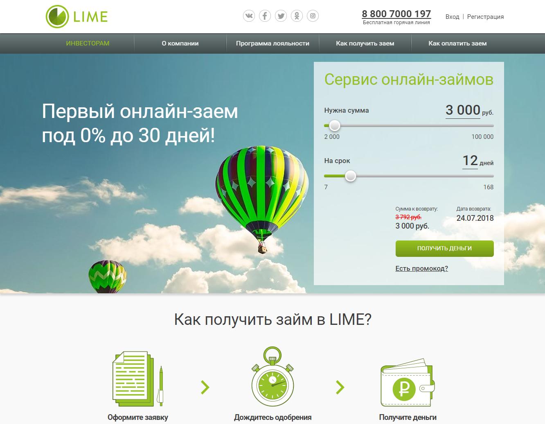 Личный кабинет Lime Zaim