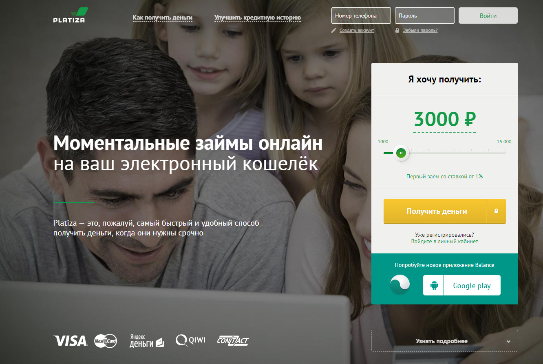 Платиза займ онлайн