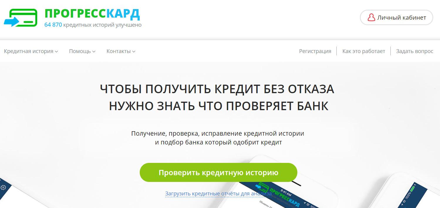 займ для улучшения кредитной истории pliskov
