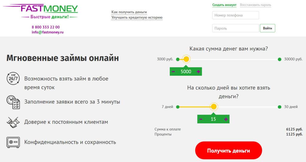 Фаст мани займ на карту онлайн заявка с плохой кредитной историей