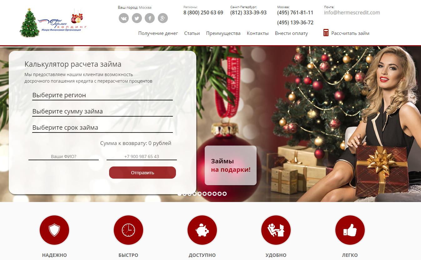 Онлайн-заявка в Гермес Кредит