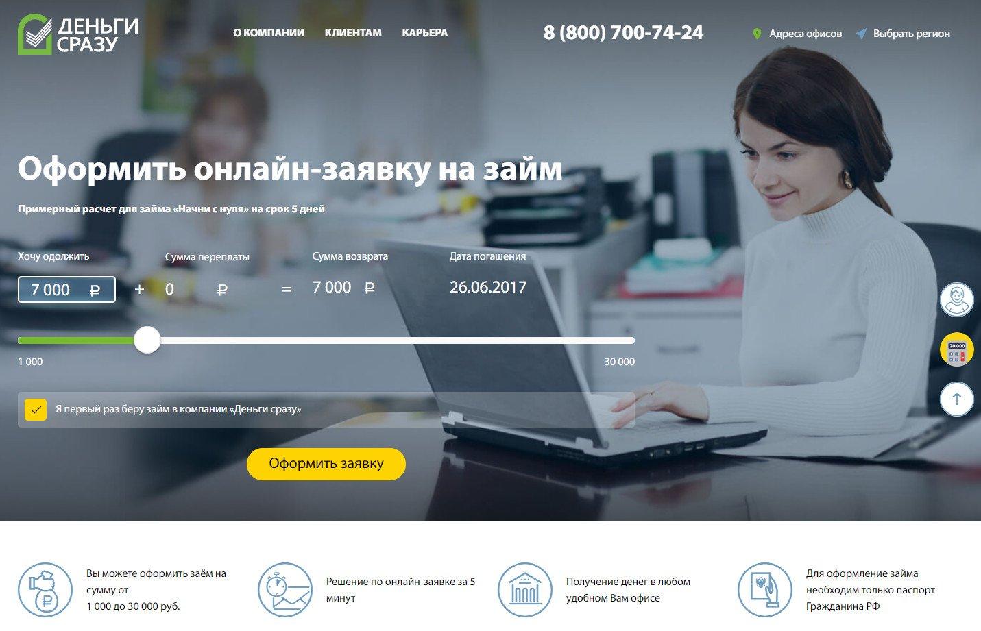 каспий банк кредит пенсионерам онлайн