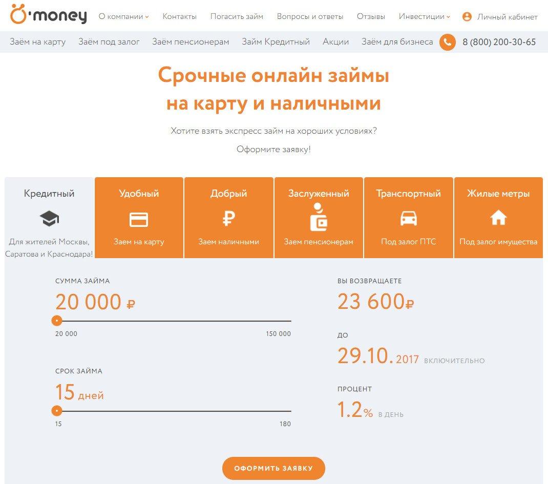 omoney займ кредит с плохой кредитной историей уфа