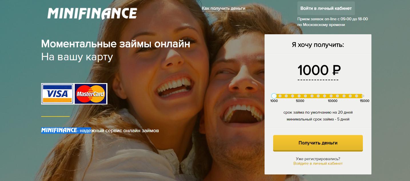 Мини Финанс: онлайн-заявка