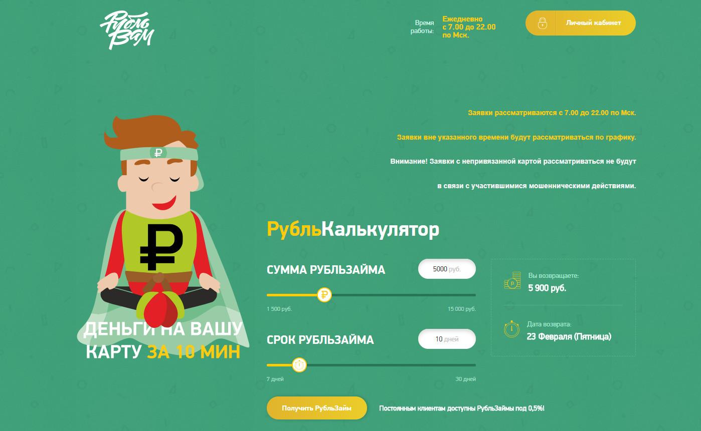 РубльВам: личный кабинет