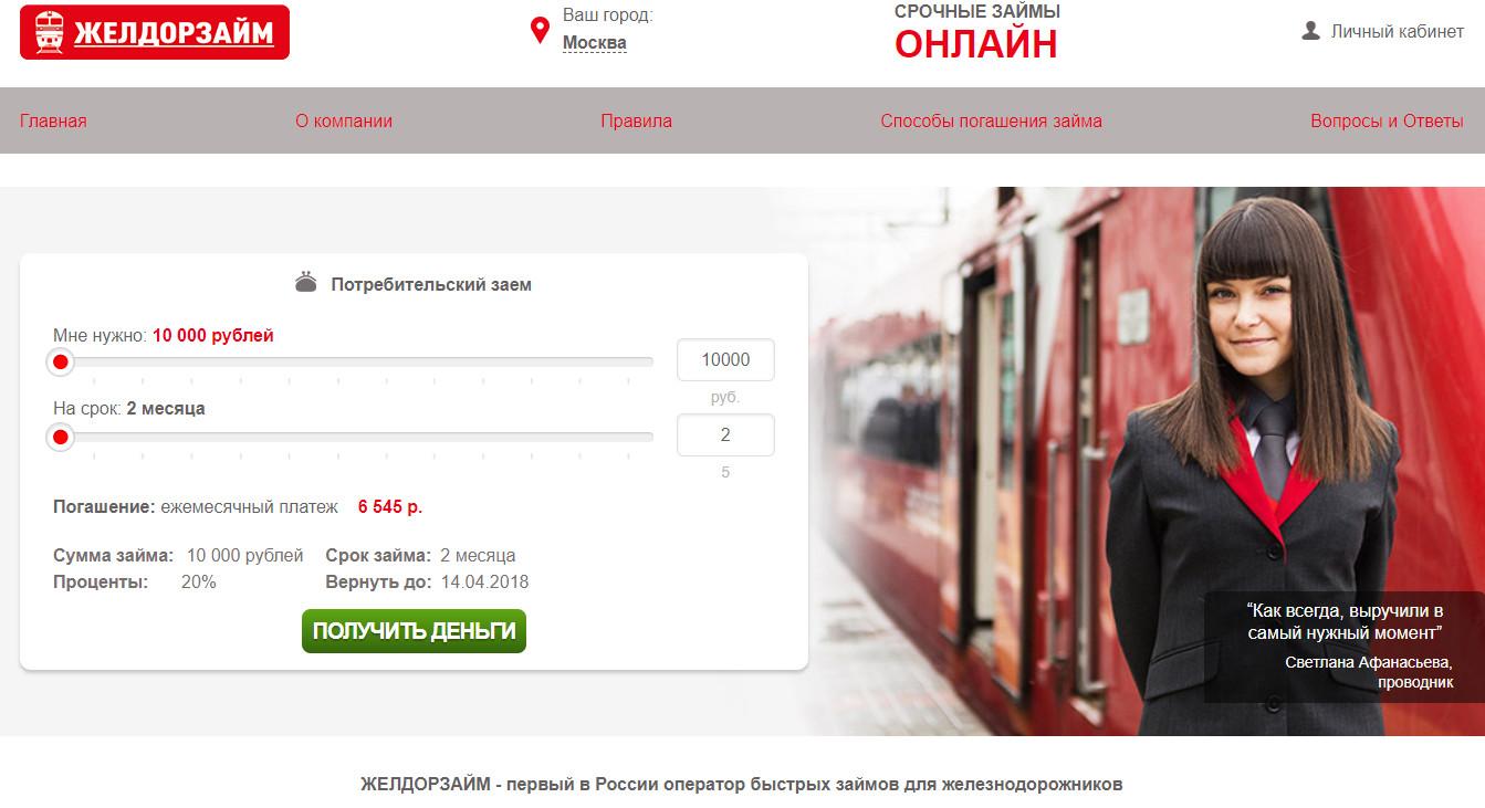 Личный кабинет Zheldorzaim.ru