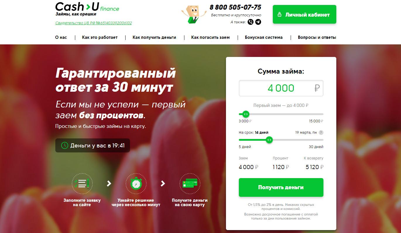 Личный кабинет Cash-U Finance (Кешью)