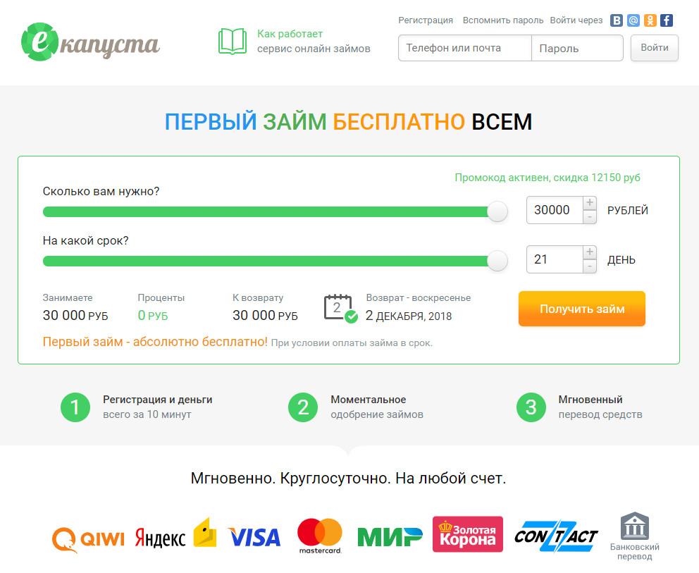 Займ под 0% в Екапуста до 30000 рублей для всех новых клиентов