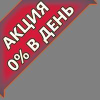 взять микрозайм онлайн с плохой кредитной историей новосибирск