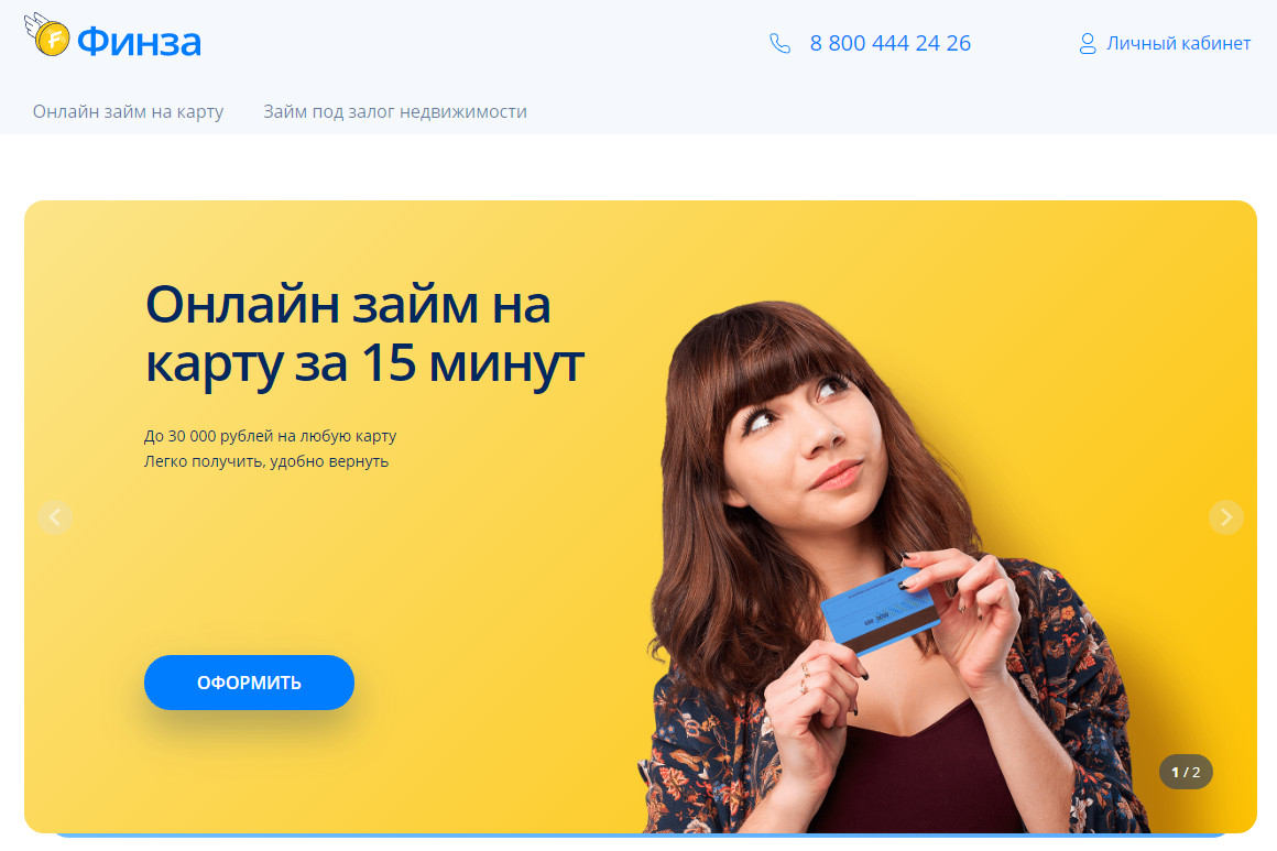 Микрозаймы Finza.ru