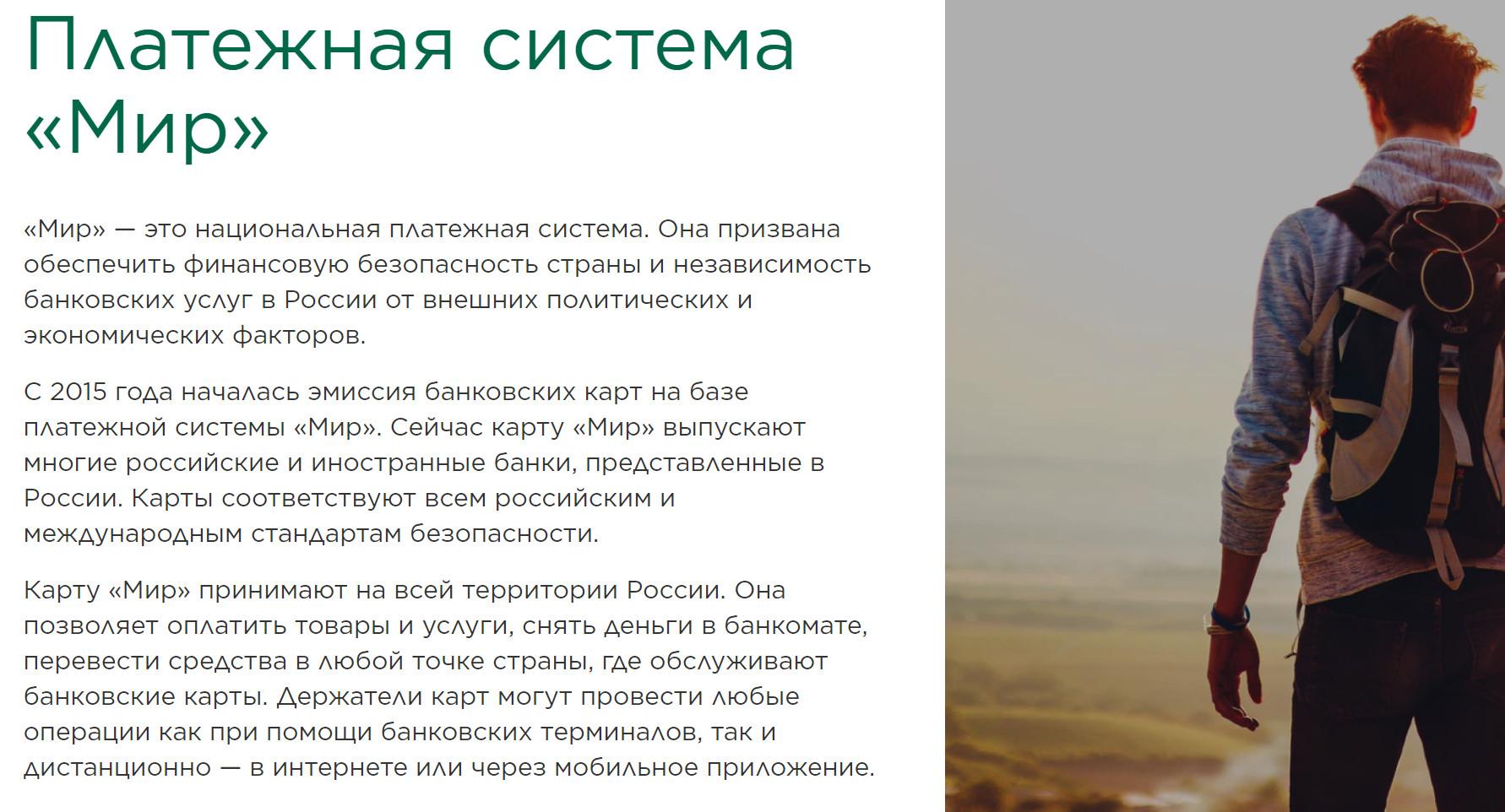 """Особенности оформления карты """"МИР"""" Тинькофф банка"""